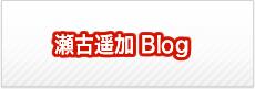瀬古遥加選手 応援BLOG