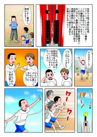 スポーツ漫画