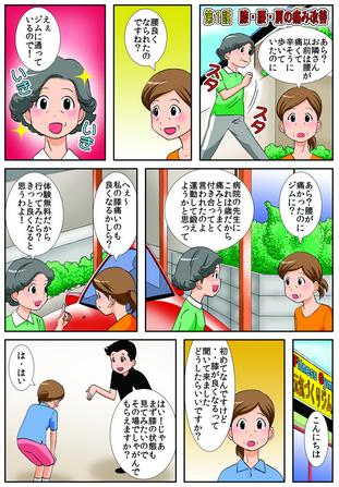 アンチエイジング漫画